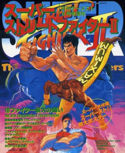 スーパーストリートファイターⅡ (月刊ゲーメスト2月号増刊)