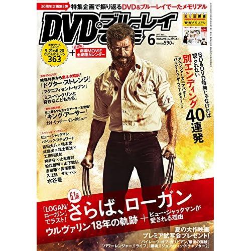 DVD&ブルーレイでーた 2017年6月号