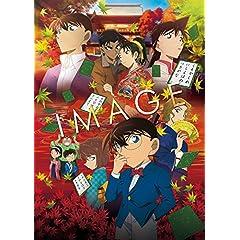劇場版名探偵コナン から紅の恋歌(BD+DVD) [初回限定特別盤] [Blu-ray]