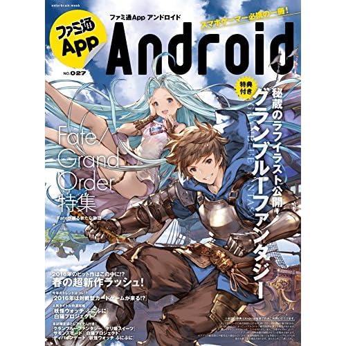 ファミ通App NO.027 Android (エンターブレインムック)