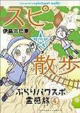 スピ☆散歩 ぶらりパワスポ霊感旅(4) (HONKOWAコミックス)