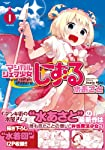 マジカルシェフ少女しずる(1) (アース・スターコミックス)