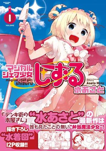マジカルシェフ少女しずる(1) (アース・スターコミックス)の詳細を見る