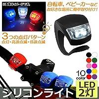 AP シリコンライト LED2灯 シリコン製 夜間のサイクリングやお散歩に♪ レッド AP-UJ0033-LED2-RD