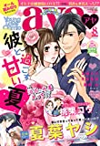 Young Love Comic aya2017年8月号 [雑誌] (YLC)