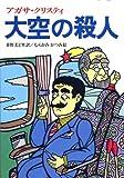 大空の殺人 (偕成社文庫 (3198))
