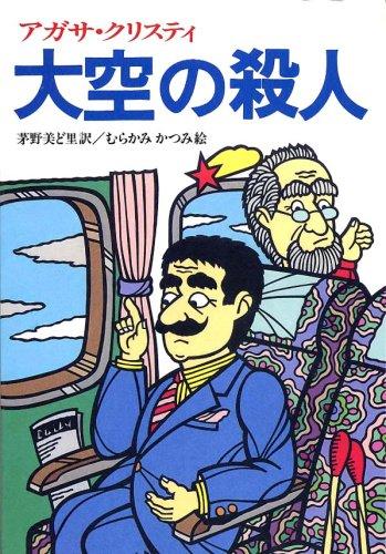大空の殺人 (偕成社文庫 (3198))の詳細を見る