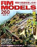 RM MODELS (アールエムモデルズ) 2017年 4月号 Vol.260