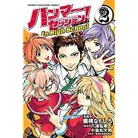 ハンマーセッション!In High School(2) (講談社コミックス)