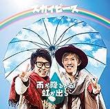 雨が降るから虹が出る♪スカイピースのCDジャケット