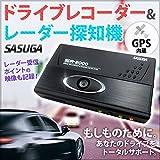 シルバーアイ SASUGA ドライブレコーダー & レーダー探知機 SDR-2000 一体型 GPS内蔵 DC12 / DC24 両対応 常時録画と衝撃録画に加え、オービス追加映像やレーダー波受信時映像の録画が可能
