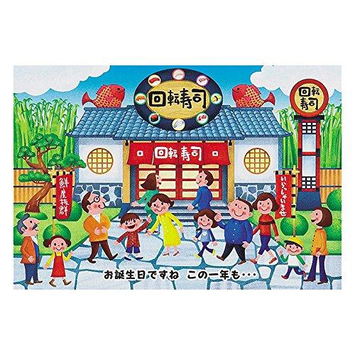 サンリオ 誕生日カード ポップアップ 回転寿司 L63