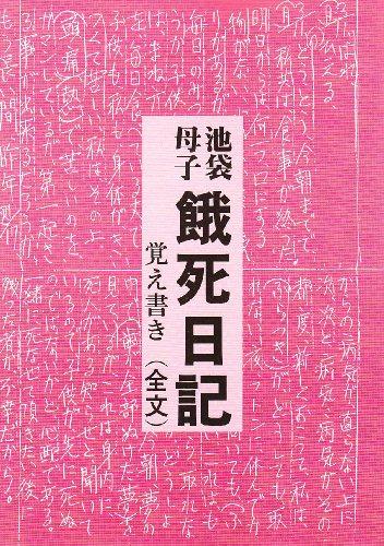 池袋・母子 餓死日記―覚え書き(全文)の詳細を見る