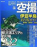 伊豆半島釣り場ガイド 南伊豆・西伊豆・沼津 駿河湾エリアの釣り場232 (COSMIC MOOK)