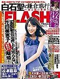 週刊FLASH(フラッシュ) 2019年7月16日号(1521号) [雑誌]