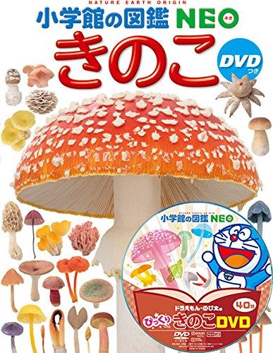 小学館の図鑑NEO きのこ DVDつき