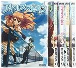 アイリス・ゼロ コミック 1-5巻 セット (MFコミックス アライブシリーズ)