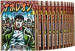 ナポレオン 獅子の時代 コミック 全15巻完結セット (ヤングキングコミックス)