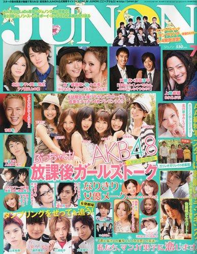 JUNON (ジュノン) 2010年 07月号 [雑誌]