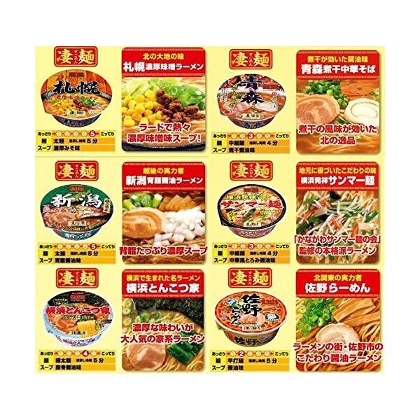ヤマダイ 凄麺 人気12種類 食べくらべセット...の紹介画像4
