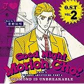 ジョジョの奇妙な冒険 ダイヤモンドは砕けない O.S.T Vol.2~Good Night Morioh Cho~