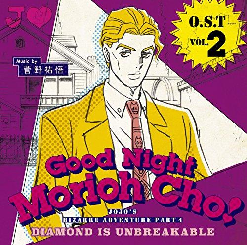 ジョジョの奇妙な冒険 ダイヤモンドは砕けない O.S.T Vol.2~Good Night Morioh Cho~の詳細を見る