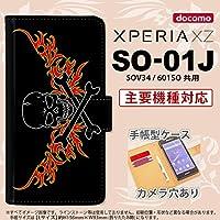 手帳型 ケース SO-01J スマホ カバー XPERIA XZ エクスペリア ドクロ黒横 赤黄 nk-004s-so01j-dr877