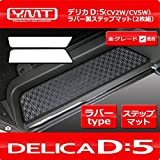 YMT デリカD5 ラバー製ステップマット D5-R-STP