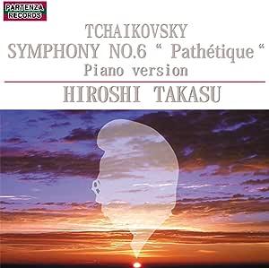 チャイコフスキー/交響曲第6番「悲愴」(ピアノ版)