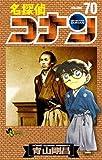 名探偵コナン 70 (少年サンデーコミックス)