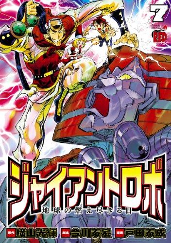 ジャイアントロボ 地球の燃え尽きる日 7 (チャンピオンREDコミックス)