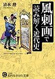 風刺画で読み解く近代史———厳選した図とともに、 幕末から昭和前半までを旅する本