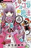 ショコラの魔法~queen candy~ (ちゃおホラーコミックス)