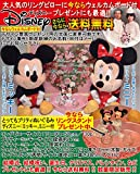Disneyディズニー(ミッキー・ミニー)リングピロー、ウェルカムボード付、ぬいぐるみ付、結婚祝い、送料無料(沖縄と離島を除く)