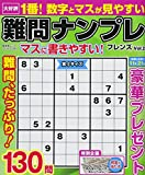 難問ナンプレフレンズ  Vol.2 (晋遊舎ムック)