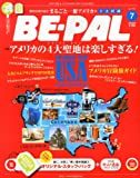 BEーPAL (ビーパル) 2013年 07月号 [雑誌]