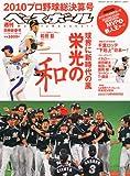 週刊ベースボール増刊 2010プロ野球総決算号 2011年 1/15号 [雑誌] [雑誌] / ベースボールマガジン (刊)