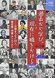 過去から学び、現在に橋をかける 日朝をつなぐ35人、歴史家・作家・アーティスト (教科書に書かれなかった戦争)