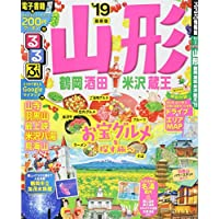 るるぶ山形 鶴岡 酒田 米沢 蔵王'19 (るるぶ情報版)