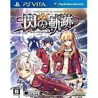 英雄伝説 閃の軌跡 (通常版) - PS Vita