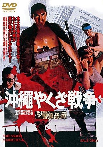 沖縄やくざ戦争のイメージ画像