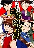 日和絶好調 (CLAPコミックス anthology 6)