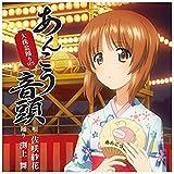 TVアニメ『ガールズ&パンツァー』 あんこう音頭(CD+DVD)大洗盆踊りver.(特典なし)