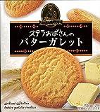森永製菓  ステラバターガレット  4枚×5箱