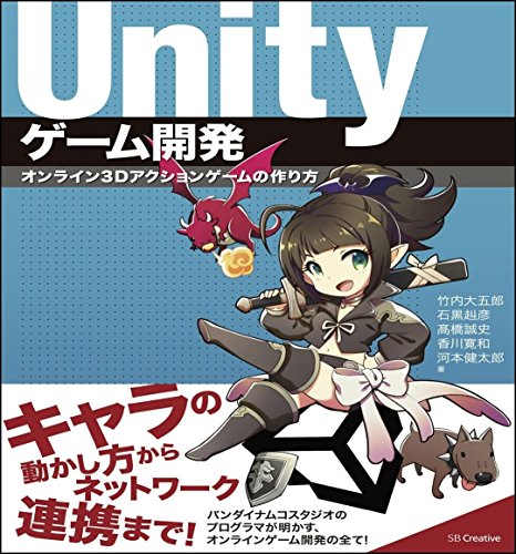 Unityゲーム開発 オンライン3Dアクションゲームの作り方の詳細を見る