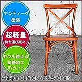【アンティーク調メタルチェア】超軽量クロスバックチェア (ダイニングチェア/アルミ椅子) オレンジ色   オープンテラス/カフェ/レストラン/ラウンジ