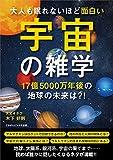 大人も眠れないほど面白い宇宙の雑学?17億5000万年後の地球の未来は?!?
