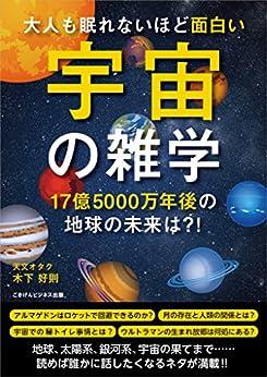 [木下 好則]の大人も眠れないほど面白い宇宙の雑学~17億5000万年後の地球の未来は?!~