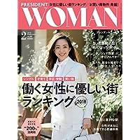 PRESIDENT WOMAN(プレジデント ウーマン)2018年2月号(働く女性に優しい街ランキング2018)
