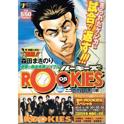 ROOKIES ルーキーズ 05 ニコガクVS目黒川戦(1)(SHUEISHA JUMP REMIX)